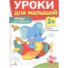 Уроки для малышей Стрекоза «Игры с наклейками» 2+