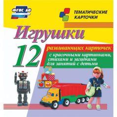 Плакат Издательство Учитель Игрушки