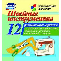 Карточки Издательство Учитель Швейные инструменты