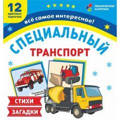 Плакат Издательство Учитель Специальный транспорт
