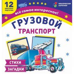 Плакат Издательство Учитель Грузовой транспорт