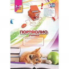 Комплект-папка Издательство Учитель Портфолио ученика (5-9 классы)