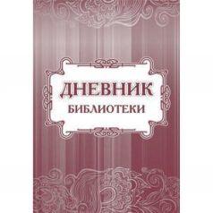 Дневник библиотеки Издательство Учитель
