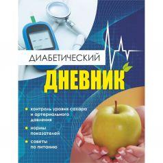 Диабетический дневник Тетрадь самоконтроля Издательство Учитель