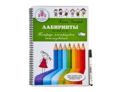 """Развивающая тетрадь """"Пиши-Cтирай"""" (Лабиринты) для детей 4-6 лет"""