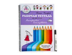 """Рабочая тетрадь """"Пиши-Стирай"""" для детей 2-4 лет"""