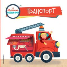 Книга с сюрпризом Эксмо «Транспорт» 0+