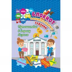 Блокнот занимательных заданий для детей 7-10 лет: головоломки, кроссворды, бизнес-ситуации, ребусы