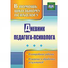 Дневник педагога-психолога