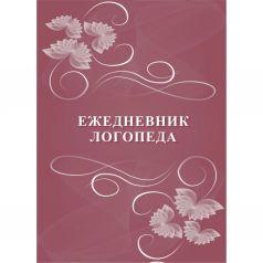 Ежедневник крупная клетка А5 96л Издательство Учитель логопеда