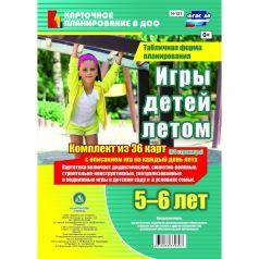 Книга Издательство Учитель «Игры детей летом. 5-6 лет. Табличная форма планирования
