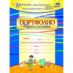 Комплект-папка Издательство Учитель Портфолио первоклассника