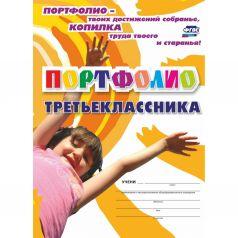 Комплект-папка Издательство Учитель Портфолио третьеклассника