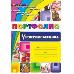 Комплект-папка Издательство Учитель Портфолио четвероклассника