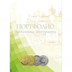 Комплект-папка Издательство Учитель Портфолио выпускника абитуриента