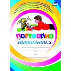 Комплект-папка Издательство Учитель Портфолио дошкольника