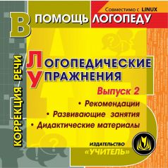 Книга Издательство Учитель «Логопедические упражнения, игры, занятия. Коррекция звукопроизношения у детей