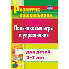 Книга Издательство Учитель «Пальчиковые игры и упражнения для детей 2-7 лет