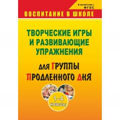 Книга Издательство Учитель «Творческие игры и развивающие упражнения для группы продленного дня. 1-4 классы