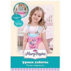 Рюкзак переноска для куклы 36-43 см Mary Poppins