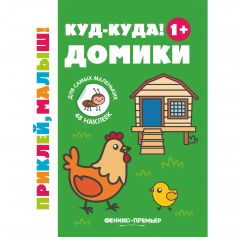 Книжка с наклейками Феникс «Приклей, малыш! Куд-куда! Домики» 1+