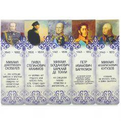 Набор магнитных закладок 5 картон Орландо Великие русские полководцы часть 2