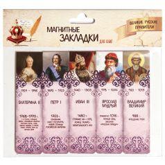 Набор магнитных закладок 5 картон Орландо Великие русские правители часть 1