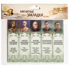 Набор магнитных закладок 5 картон Орландо Великие русские полководцы часть 3