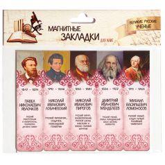 Набор магнитных закладок 5 картон Орландо Великие русские ученые часть 1