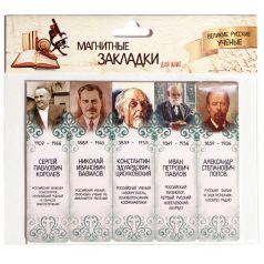 Набор магнитных закладок 5 картон Орландо Великие русские ученые часть 2