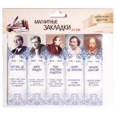 Набор магнитных закладок 5 картон Орландо Зарубежные писатели часть 1