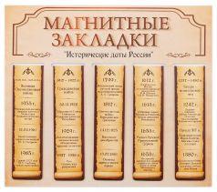 Набор магнитных закладок 5 картон Орландо Исторические даты России