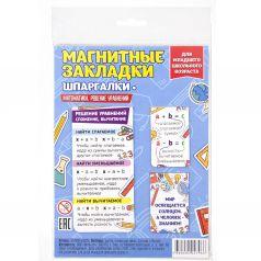 Набор магнитных закладок 3 картон Орландо Математика. Решение уравнений.