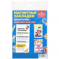 Набор магнитных закладок 3 картон Орландо Математика. Св-ва умножения и деления