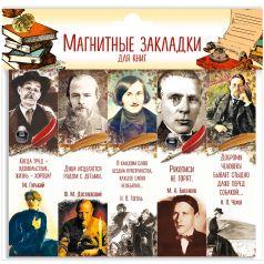 Набор магнитных закладок 5 картон Орландо Писатели часть 2
