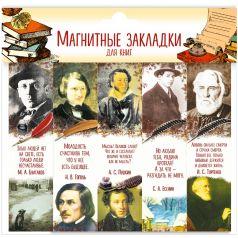 Набор магнитных закладок 5 картон Орландо Писатели часть 3