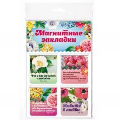 Набор магнитных закладок 4 картон Орландо Православные цитаты, ч.1