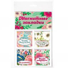 Набор магнитных закладок 4 картон Орландо Православные цитаты, ч.2