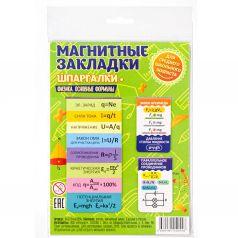 Набор магнитных закладок 3 картон Орландо Физика. Основные формулы.