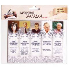 Набор магнитных закладок 5 картон Орландо Русские писатели часть 2