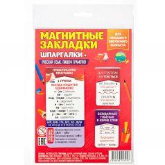 Набор магнитных закладок 3 картон Орландо Русский язык. Пишем грамотно, ч.2
