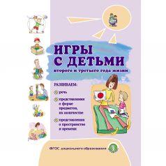 Книга Школьная книга «Игры с детьми раннего второго и третьего года жизни