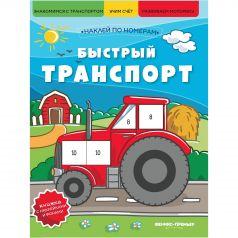 Книга с наклейками Феникс «Быстрый транспорт» 0+