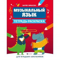Пособие Феникс «Музыкальный язык: тетрадь-раскраска для младших школьников» 6+