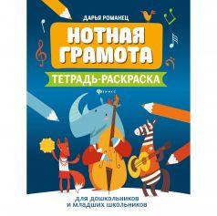 Пособие Феникс «Нотная грамота: тетрадь-раскраска для дошкольников» 3+