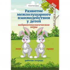 Пособие Феникс «Развитие межполушарного взаимодействия у детей: нейропсихологические игры» 3+
