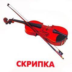 Набор карточек Маленький СОКРАТ Музыкальные инструменты (Макси)