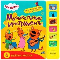 Звуковая книга Три кота «Музыкальные инструменты» 0+