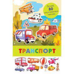 Книга-панорамка с многоразовыми наклейками Стрекоза «Транспорт» 0+