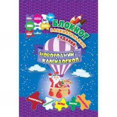 Блокнот занимательных заданий для детей 5-7. Новогодний калейдоскоп: игры, пазлы, лабиринты, кроссворды, раскраски